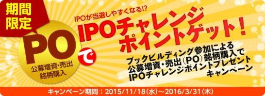 SBI証券のPOでIPOチャレンジポイントのプレゼントキャンペーン