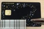 セブン銀行の定期預金・ATM・振込手数料・海外送金まとめ