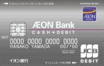 「イオン銀行キャッシュ+デビット」のメリット・デメリット・イオンカードとの比較まとめ