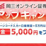 5万円の入金だけで5,000円プレゼント!岡三オンライン証券のタイアップキャンペーンが激熱