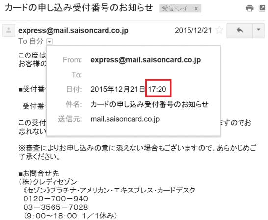 セゾンプラチナ・ビジネス・アメックスのカード申込番号のお知らせ