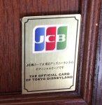 JCBカードに共通する特典まとめ!海外サポート・ラウンジ・ディズニーなどを徹底解説