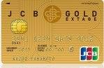 JCB GOLD EXTAGE(JCBゴールドエクステージ)のメリット・デメリット・価値まとめ