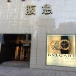 なんと5%のお買い物券プレゼント!アメックスを阪急メンズ東京で使うと割引なしのブランド品購入が熱い