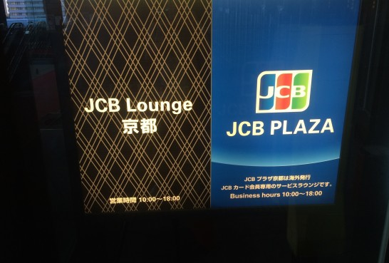 JCB Lounge 京都とJCB PLAZA Kyoto