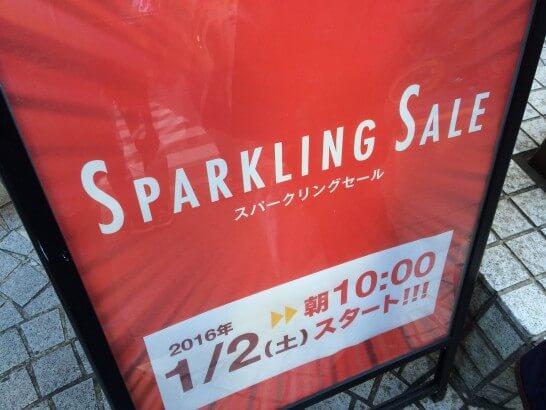 丸井スパークリングセール