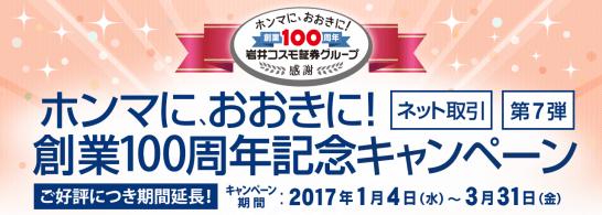 岩井コスモ証券の創業100周年記念キャンペーン第7弾