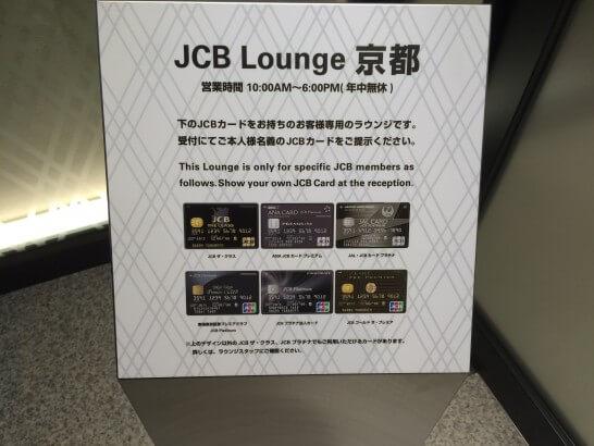 JCB Lounge 京都が使えるカード一覧