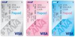 ANA VISAプリペイドカードはANAマイルが0.5%貯まる!メリット・デメリットまとめ
