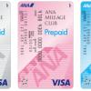 ANA VISAプリペイドカードの3種類の券面