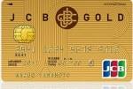 JCBゴールドカード(GOLD)のメリット・デメリット・使い方まとめ