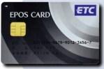 エポスETCカードはポイントが貯まる!エポスカード会員は年会費無料で利用可能
