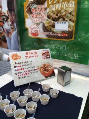 日本ハムグループ展示会のキノコのアヒージョ