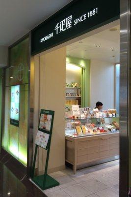 大丸東京店の千疋屋