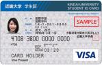 日本初!近畿大学がVisaプリペイド機能付き学生証を発行!メリット・デメリットまとめ
