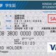 近畿大学学生証一体型VISAプリペイド