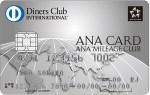 ANAダイナースカードのメリット・デメリット・ANAカードとの比較まとめ