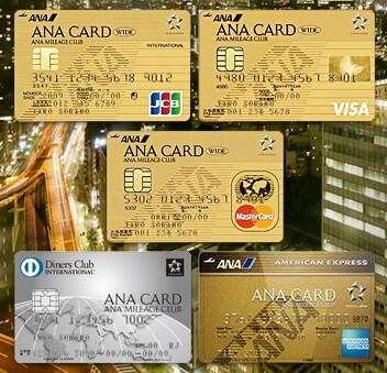 ANAワイドゴールドカード一覧