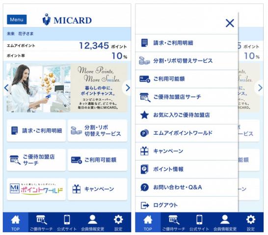 エムアイカードアプリの利用イメージ