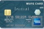 MUFGカード・イニシャル・アメリカン・エキスプレス・カードのメリット・デメリットまとめ