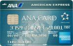 ANAアメリカン・エキスプレス・カード(ANAアメックス)のメリット・デメリットまとめ