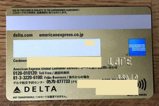 デルタ スカイマイル アメリカン・エキスプレス・ゴールド・カードの裏面