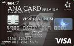 ANA VISAプラチナ プレミアムカードはマイル付与率が最大約1.94%!