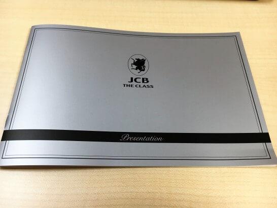 JCB THE CLASSのPresentation