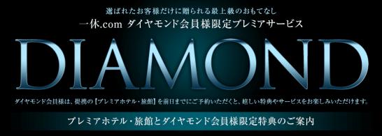一休.comダイヤモンド会員限定プレミア特典
