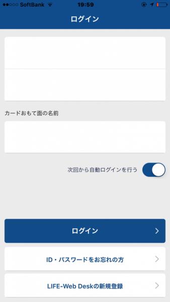 LIFE-Web Deskアプリのログイン画面