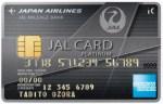 JALアメリカン・エキスプレス・カード プラチナ(JALアメックス プラチナ)のメリット・デメリットまとめ!
