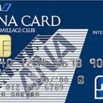 ANA JCB一般カードのメリット・デメリット・他のANAカードとの比較まとめ