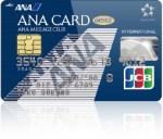 ANAカード(学生用)のメリット・デメリットまとめ!VISA/MasterCard/JCBを比較!