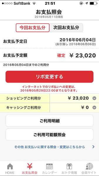 エポスカード公式アプリのお支払い照会