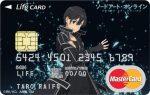 ソードアート・オンラインカードが登場!ライフカードとの違いを比較!
