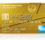 JALアメリカン・エキスプレス・カード(JALアメックス)を徹底的に比較!