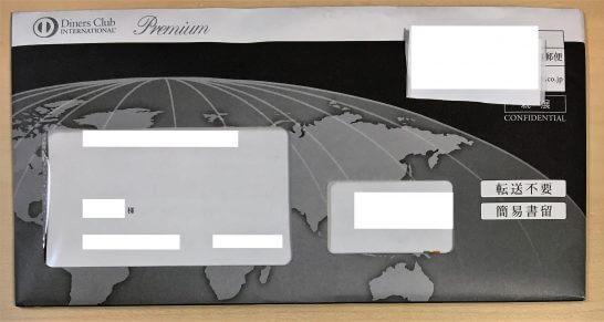 ダイナースクラブ プレミアムカードが入った封筒