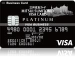 三井住友ビジネスプラチナカードはコンシェルジュやプライオリティパスが魅力!メリット・デメリットまとめ