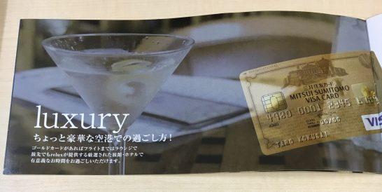 三井住友VISAゴールドカードへのインビテーションの案内(luxury)