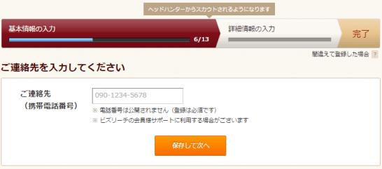 8.転職・求人情報サイトのビズリーチ|日本最大級のエグゼクティブの求人情報・転職サイト