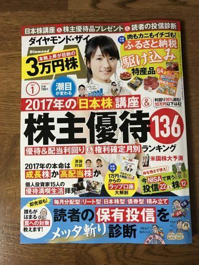 ダイヤモンド・ザイ(通巻201号)