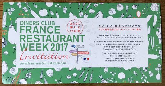 ダイナースクラブ イタリアン フランスウィーク 2017のレセプションへの招待状
