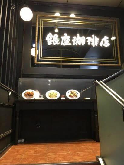 第一興商の銀座珈琲店 (入り口)