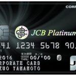 JCBプラチナ法人カードのメリット・デメリット・特典まとめ