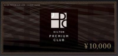 ヒルトン・プレミアムクラブ・ジャパンの宿泊割引券