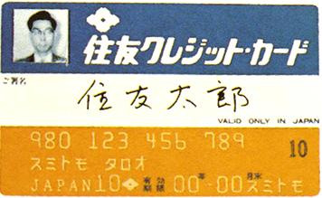 住友クレジットカード
