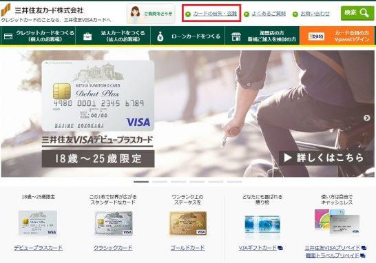 三井住友カードWebサイトのTOPページ