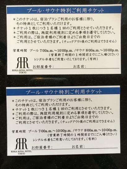 リーガロイヤルホテル東京のプール・サウナ利用券1回券