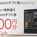 DMM FXの口座開設キャンペーンは限定タイアップがお得!1lotの取引だけで1万円分!更に+2万で合計3万円相当