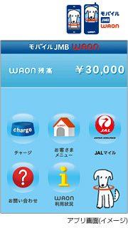 モバイルJMB WAON
